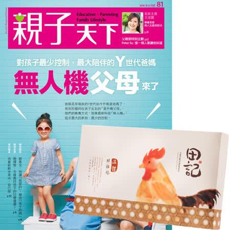 《親子天下》1年11期 贈 田記溫體鮮雞精(60g/10入)