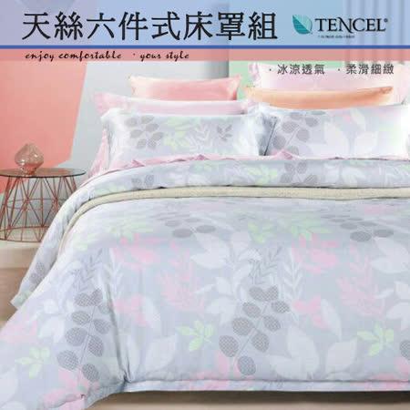 【伊柔寢飾】天絲/專櫃級100%-冰涼透氣- 雙人六件式床罩組-雲清月影