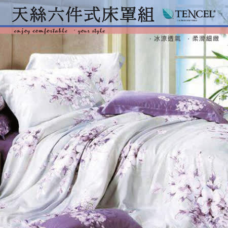 【伊柔寢飾】天絲/專櫃級100%-冰涼透氣- 雙人六件式床罩組-愛如潮水