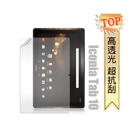 Acer 宏碁 Iconia Tab 10 A3-A40 10.1吋 高透光亮面耐磨保護貼 保護膜