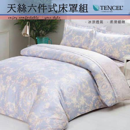 【伊柔寢飾】天絲/專櫃級100%-冰涼透氣- 雙人六件式床罩組-夢裡梵花