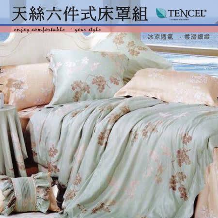 【伊柔寢飾】天絲/專櫃級100%-冰涼透氣- 雙人六件式床罩組-飄絮