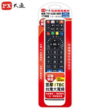 《PX大通》凱擘數位電視+TV學習二合一遙控器 CR-1
