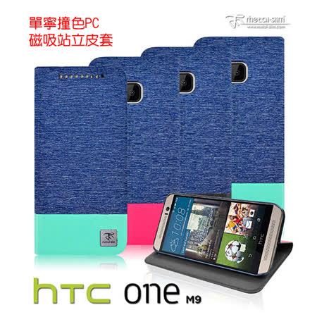 Metal-Slim HTC One M9 單寧撞色 磁吸站立皮套 保護套