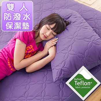 J-bedtime 杜邦防潑水X防蹣抗菌雙人床包式保潔墊 -幸運藤(深紫)