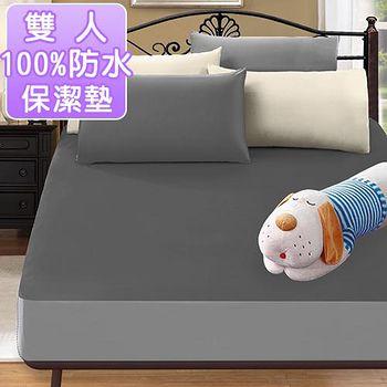 J-bedtime 3M吸濕排汗X防水透氣網眼布雙人床包式保潔墊 -時尚灰