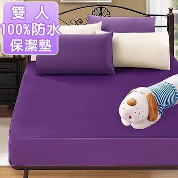 J-bedtime 3M吸濕排汗X防水透氣網眼布雙人床包式保潔墊 -時尚深紫