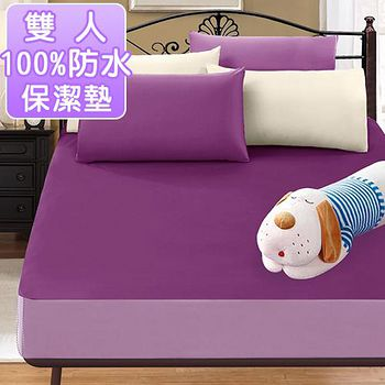 J-bedtime 3M吸濕排汗X防水透氣網眼布雙人床包式保潔墊 -時尚紫