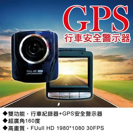 時尚星兩用GPS行車安全警示器+行車記錄器H9實用款-HD1080高畫質行車記錄器 GPS測速警示器 定點提醒 安全駕駛