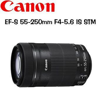 CANON EF-S 55-250mm F4-5.6 IS STM 望遠變焦鏡頭 (公司貨) -送UV保護鏡