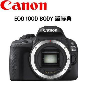 CANON EOS 100D BODY 單機身 (中文平輸)-送64G+原電*1 +相機包+防潮箱+減壓背帶+遙控器+吹球清潔組+保護貼