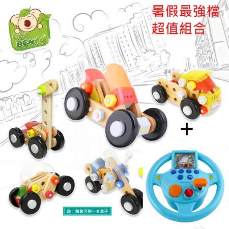 [Woody Toys]螺母建構積木-百變創想車 送 趣味賽車手