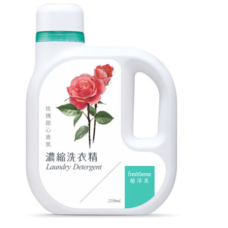 【植淨美】玫瑰甜心香氛 濃縮洗衣精2250ml*3入/組