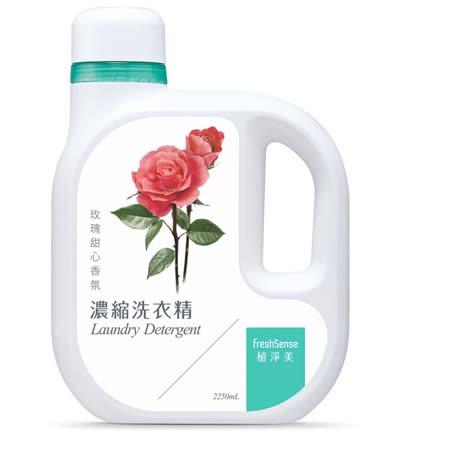 【植淨美】玫瑰甜心香氛 濃縮洗衣精2250ml*6入/組