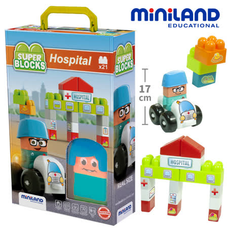【西班牙Miniland】模擬城市積木組17入(含貼紙)-醫院