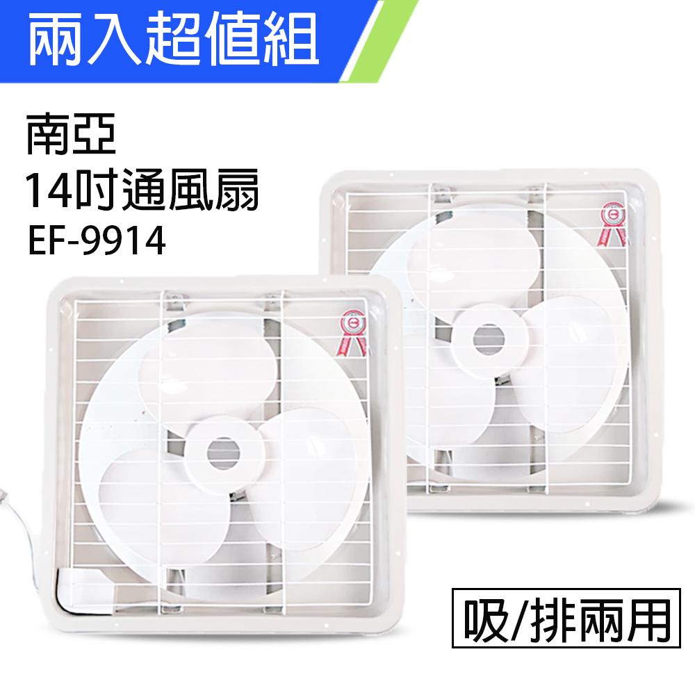 《二入超值組》【南亞牌】MIT 台灣製造14吋排風扇EF-9914