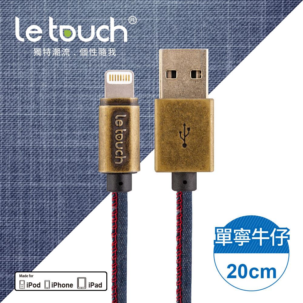 ~Le touch~20CM 單寧牛仔風 Apple Lightning 充電傳輸線DN~