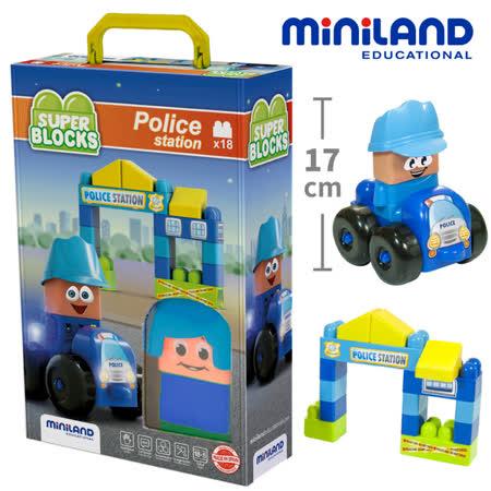 【西班牙Miniland】模擬城市積木組17入(含貼紙)-警察局