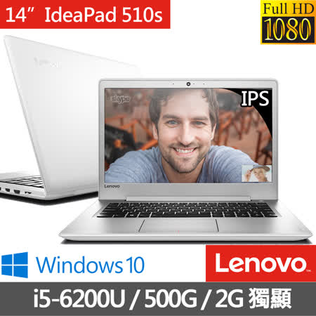 Lenovo IdeaPad 510s 14吋《2G獨顯》i5-6200U FHD高解析 Win10筆電(80TK004ETW)(白)★贈8G記憶體(原4G不收回)+原廠筆電包