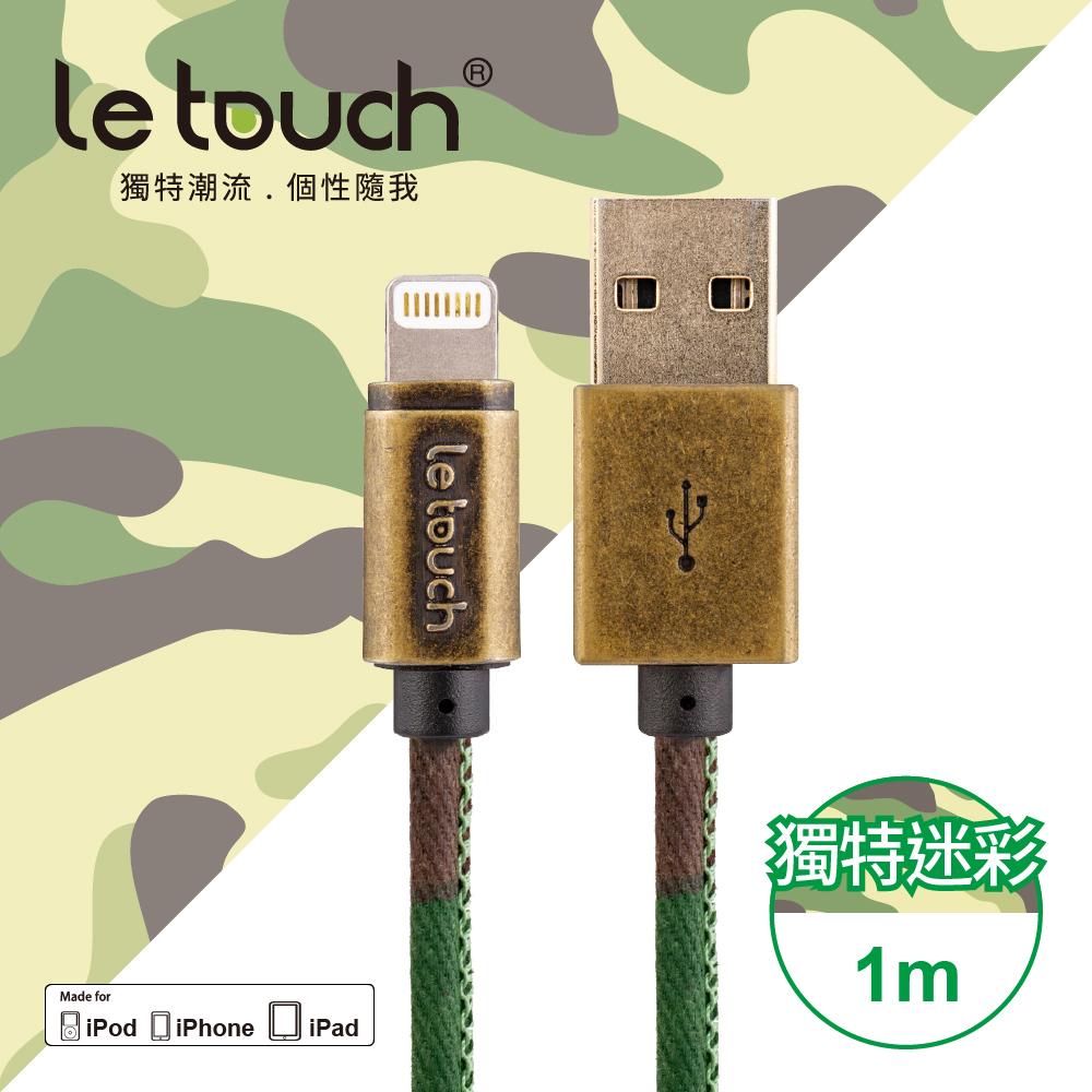 ~Le touch~1M 軍事迷彩風 Apple Lightning 充電傳輸線CA~10