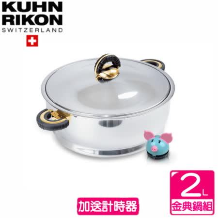 【網購】gohappy 線上快樂購瑞士 Kuhn Rikon》DUROTHERM金典鍋(2L)+粉彩豬計時器價錢高雄 太平洋 sogo