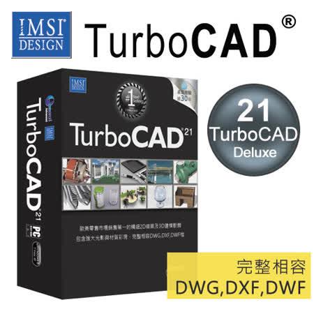 TurboCAD 21 Deluxe 豪華版