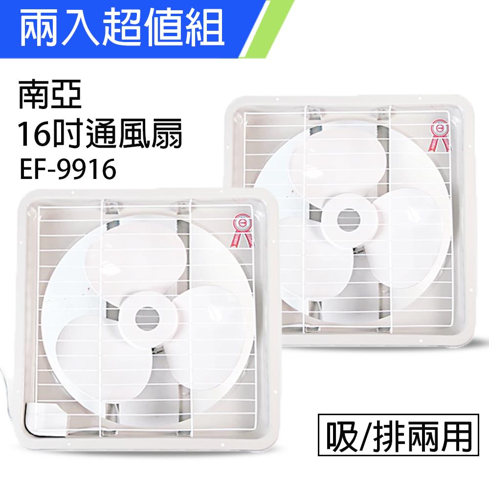 《二入超值組》【南亞牌】台灣製造16吋排風扇/吸排兩用扇EF-9916