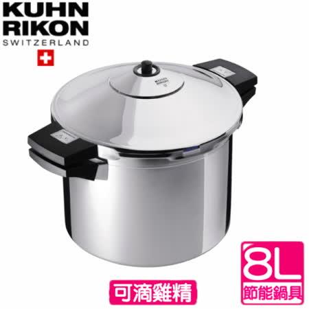 《瑞士Kuhn Rikon》INOX系列壓力鍋(8公升)