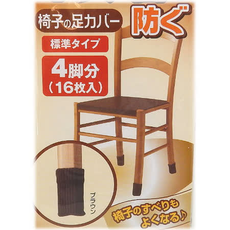 【波克貓哈日網】日本便利商品◇桌腳套、椅腳套◇《16枚 / 包》