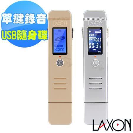 LAXON 數位智能錄音筆 DVR-A11 8GB