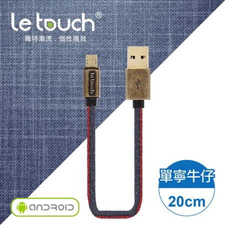 【Le touch】20CM 單寧牛仔風 Micro USB 充電傳輸線/MD-20