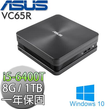 ASUS華碩 VIVO VC65R【低調黑鑽】i5-6400T 1T/8G Win10迷你電腦 (VC65R-64T4ATA)★限時送USB鍵盤+無線滑鼠(數量有限,送完為止)