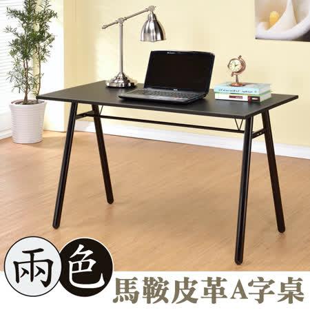 海克力士 A字型馬鞍皮革工作桌/電腦桌/書桌(兩色)