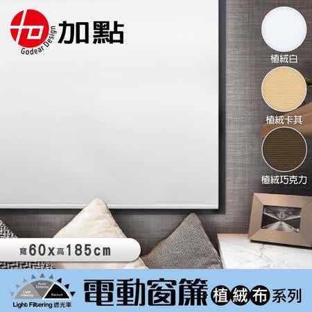 【加點】時尚典雅科技植絨 捲簾 遮光窗簾 可DIY搖控電動安全無線 台灣製造 60*185cm