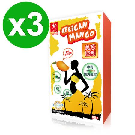 【八福台康】非洲芒果無糖軟糖x3 (80g/盒)
