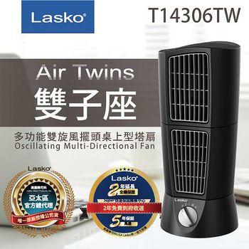 美國Lasko AirTwins 雙子座?多功能迷你雙旋風左右擺頭桌上型塔扇 T14306TW送飛利浦情調燈