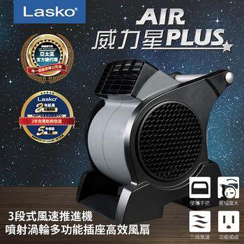 美國Lasko Air Plus 威力星?噴射渦輪多功能插座高效風扇 4905TW加碼送飛利浦電磁爐