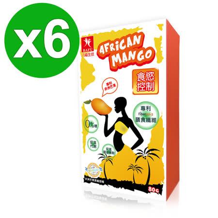 【八福台康】非洲芒果無糖軟糖x6 (80g/盒)