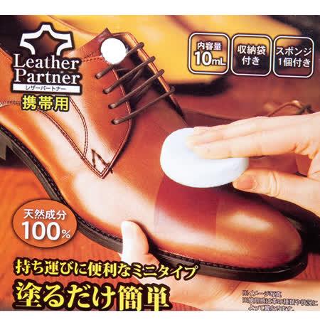 日本SUNFAMILY (皮革大師) 防撥水多效皮革保養乳--攜帶式