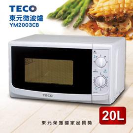 【TECO東元】20公升轉盤微波爐 YM2003CB