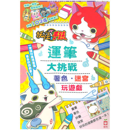 【幼福】妖怪手錶-運筆大挑戰:著色、迷宮、玩遊戲