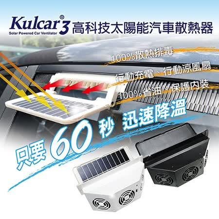 【全新第三代】安伯特 Kulcar3 太陽能汽車散熱器[買就送-霹靂香水X1(隨機出貨)]渦輪排風扇 節能環保降油耗 窗掛式免插電