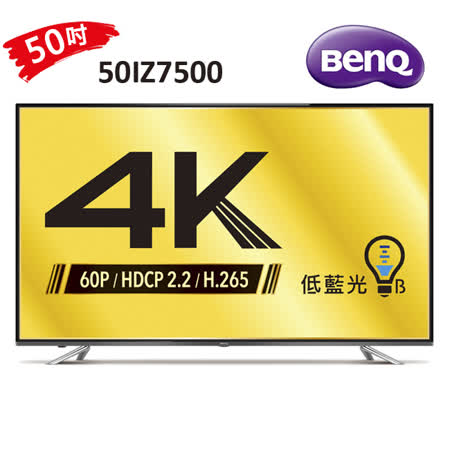 BenQ 50吋4K Ultra HD 四段低藍光模式LED液晶顯示器+視訊盒(50IZ7500)含運不含安裝+送HDMI線+東元充電式電動牙刷