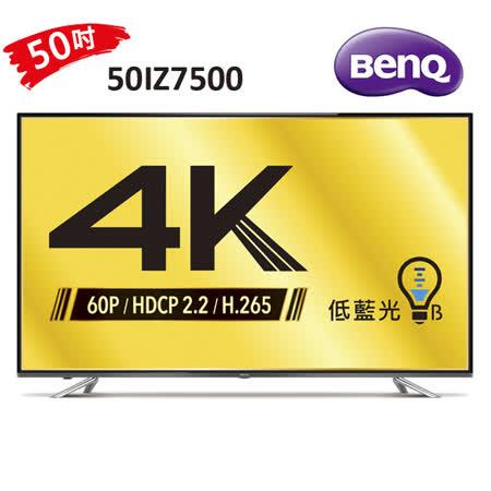 [促銷] BenQ 50吋 4K低藍光LED液晶顯示器+視訊盒(50IZ7500)+回函好禮二選一