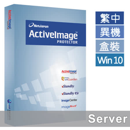 備份還原軟體 ActiveImage Protector 2016 Server 中文版