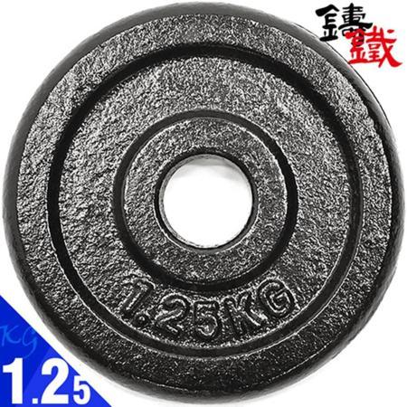 1.25KG傳統槓片C113-601 單片1.25公斤槓片.槓鈴片.啞鈴.舉重量訓練.運動健身器材