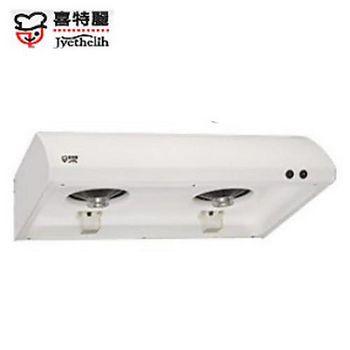 喜特麗 JT-1330L單層式烤漆白色油煙機 90CM