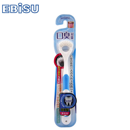【EBiSU】口臭對策刮舌器(B-D3)