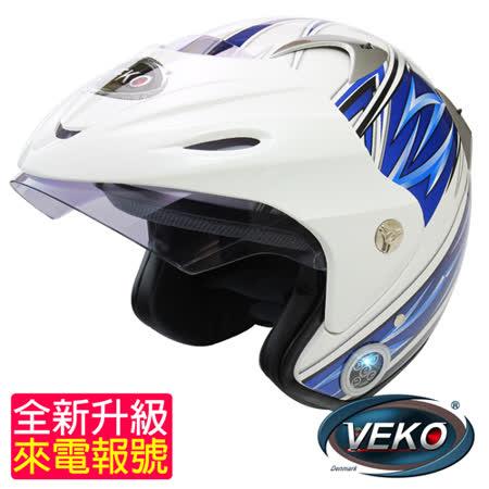 VEKO藍芽4.0升級版來電報號專利安全帽(BTS-NX4白藍)