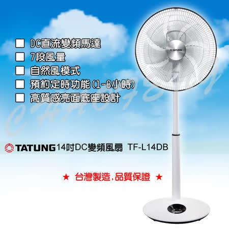 ★福利品★【大同】14吋DC變頻風扇 TF-L14DB